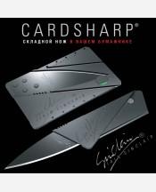 Нож в бумажник 903809